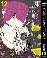 東京喰種トーキョーグールリマスター版12
