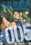攻殻機動隊STANDALONECOMPLEXEPISODE5:NOTEQUAL