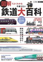 図解でよくわかる今乗りたい鉄道大百科