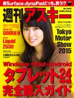 週刊アスキーNo.1051(2015年11月3日発行)
