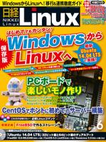 日経Linux(リナックス)2014年06月号[雑誌]