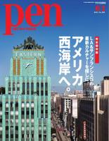Pen2014年6/1号2014年6/1号