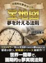 宝地図 夢を叶える法則-【電子書籍】