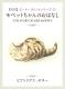 �������ۥԡ�������ӥå� ������ڥåȤ����Τ��Ϥʤ���-THE STORY OF MISS MOPPET-