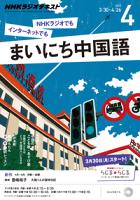 NHKラジオまいにち中国語2015年4月号