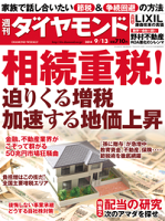 週刊ダイヤモンド14年9月13日号