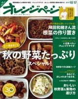 オレンジページ2015年10/17号