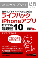 仕事&プライベートがはかどるライフハックiPhoneアプリおすすめ超厳選10