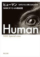 ヒューマンなぜヒトは人間になれたのか