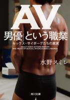 「AV男優」という職業セックス・サイボーグたちの真実