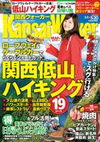 KansaiWalker関西ウォーカー2014No.09