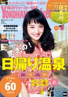 YokohamaWalker横浜ウォーカー20153月号