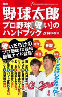 別冊野球太郎2014球春号プロ野球[呪い]のハンドブック2014球春号プロ野球[呪い]のハンドブック