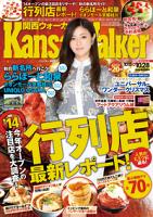 KansaiWalker関西ウォーカー2014No.20
