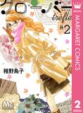クローバー trefle 2-【電子書籍】