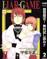 LIARGAME【期間限定無料】2