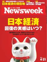ニューズウィーク日本版2015年4月21日2015年4月21日