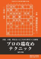将棋世界(日本将棋連盟発行)プロの端攻めテクニックプロの端攻めテクニック