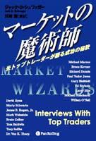 マーケットの魔術師米トップトレーダーが語る成功の秘訣
