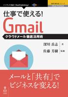 仕事で使える!Gmailクラウドメール徹底活用術