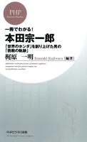 一冊でわかる!本田宗一郎「世界のホンダ」を創り上げた男の「挑戦の軌跡」