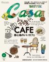 Casa BRUTUS (カーサ・ブルータス) 2015年 4月号-【電子書籍】