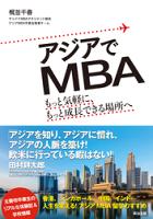 アジアでMBAーもっと気軽に、もっと成長できる場所へ