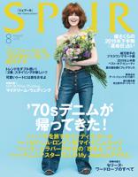 SPUR2015年8月号