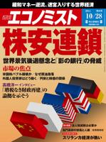週刊エコノミスト2014年10/28号[雑誌]