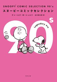 SNOOPYCOMICSELECTION90's