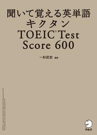 [音声DL付]聞いて覚える英単語 キクタンTOEIC(R) Test Score 600