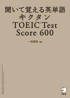 [音声DL付]聞いて覚える英単語キクタンTOEIC(R)TestScore600