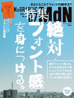 月刊MdN2015年7月号(特集:絶対フォント感を身につける/付録小冊子フォント見本帳)