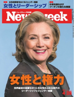 ニューズウィーク日本版2015年4月28日2015年4月28日