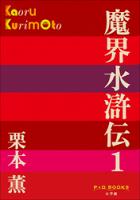 P+DBOOKS魔界水滸伝1