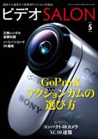 ビデオサロン2015年5月号2015年5月号