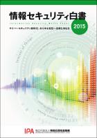 情報セキュリティ白書2015サイバーセキュリティ新時代:あらゆる変化へ柔軟な対応を