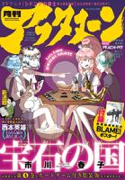 アフタヌーン2015年7月号[2015年5月25日発売]1巻