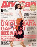 AneCan(アネキャン)2015年9月号
