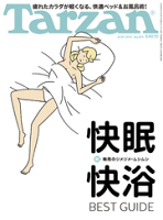 Tarzan(ターザン)2015年6月25日号No.674