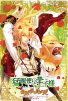 小説猛獣使いと王子様金色の笛と緑の炎
