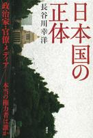 日本国の正体政治家・官僚・メディア-本当の権力者は誰か