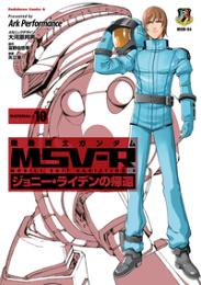 機動戦士ガンダム MSV-R ジョニー・ライデンの帰還(10)