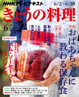 NHKきょうの料理2014年6月号
