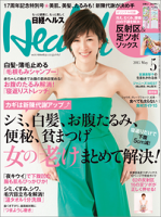 日経ヘルス2015年05月号[雑誌]