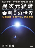 異次元経済金利0の世界米国崩壊世界デフレ日本復活