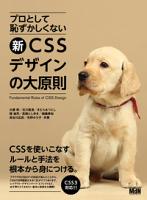 プロとして恥ずかしくない新・CSSデザインの大原則