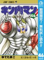 キン肉マン【期間限定無料】46