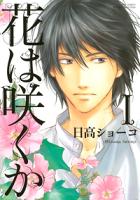花は咲くか(1)