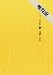 【期間限定無料お試し版】おやすみプンプン(1)